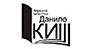Biblioteka Danilo Kiš